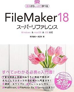 FileMaker 18 スーパーリファレンス Windows&macOS&iOS 対応