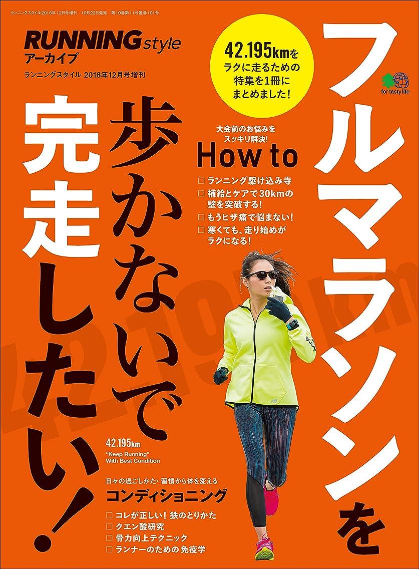 バブル平野番目RUNNING style アーカイブ フルマラソンを歩かないで完走したい![雑誌] エイムック
