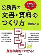 表紙: 見やすい!伝わる! 公務員の文書・資料のつくり方 | 秋田将人