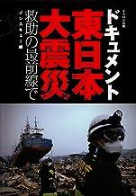 表紙: ドキュメント 東日本大震災 救助の最前線で | Jレスキュー編集部