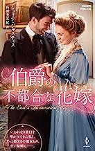 表紙: 伯爵の不都合な花嫁 (ハーレクイン・ヒストリカル・スペシャル) | ジュリア ジャスティス