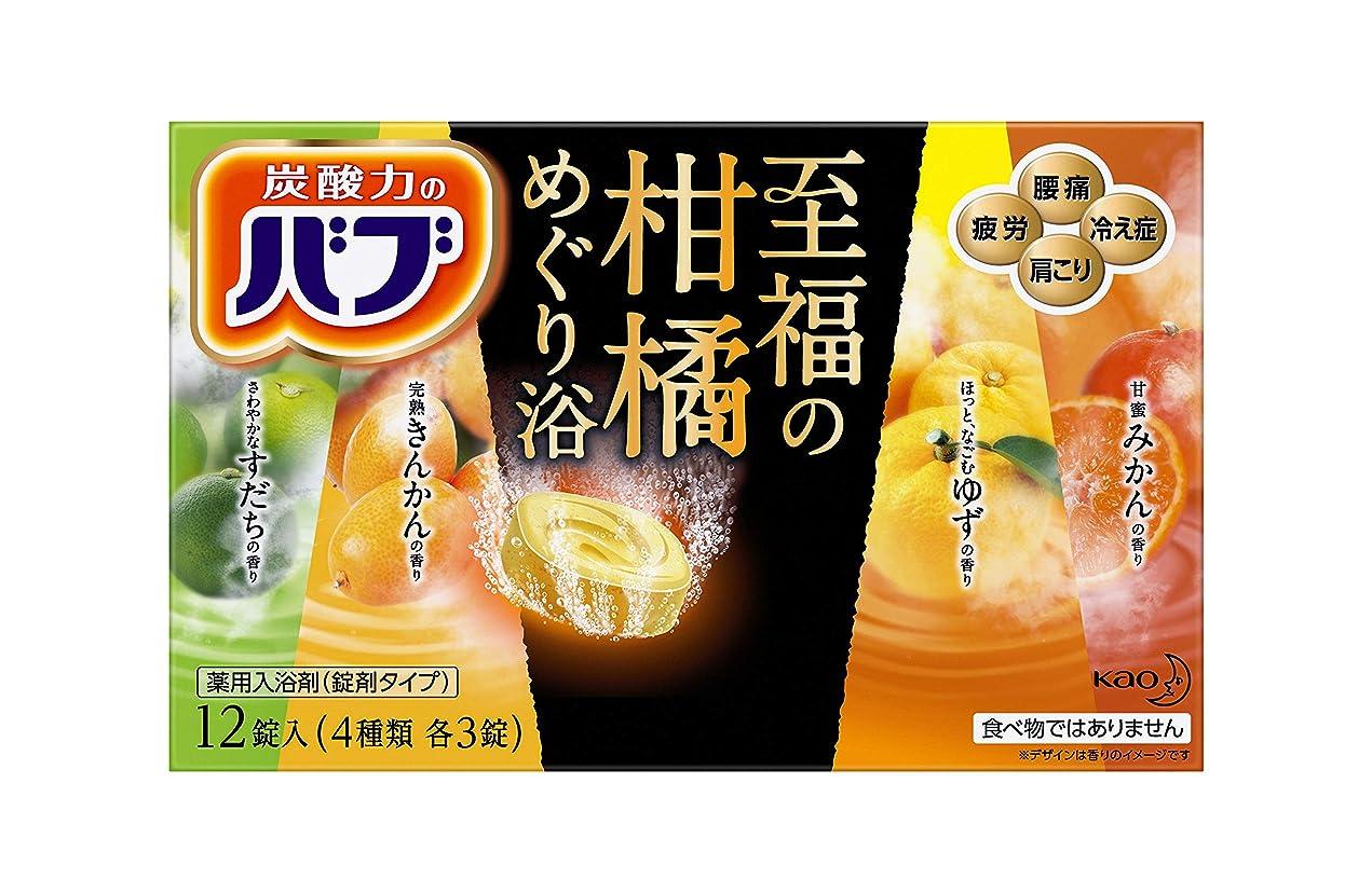 変化それら配送バブ 至福の柑橘めぐり浴 12錠入 (4種類各3錠入)