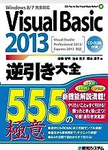 表紙: Visual Basic 2013逆引き大全 555の極意 | 増田智明