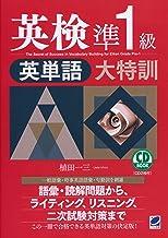 表紙: 英検準1級英単語大特訓(CDなし) | 植田一三