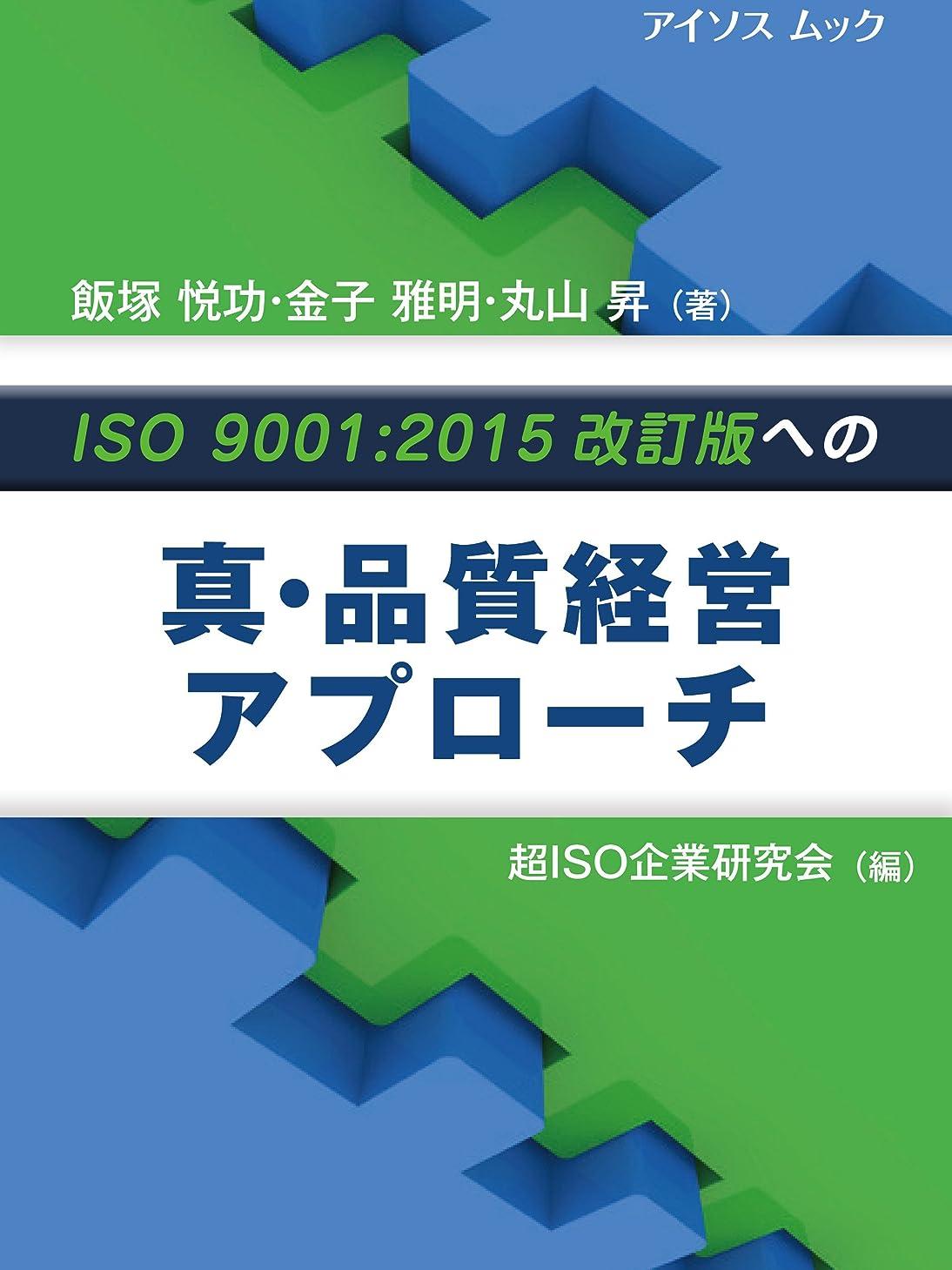 に対してカートン管理者ISO 9001:2015改訂版への真?品質経営アプローチ (アイソス ムック)