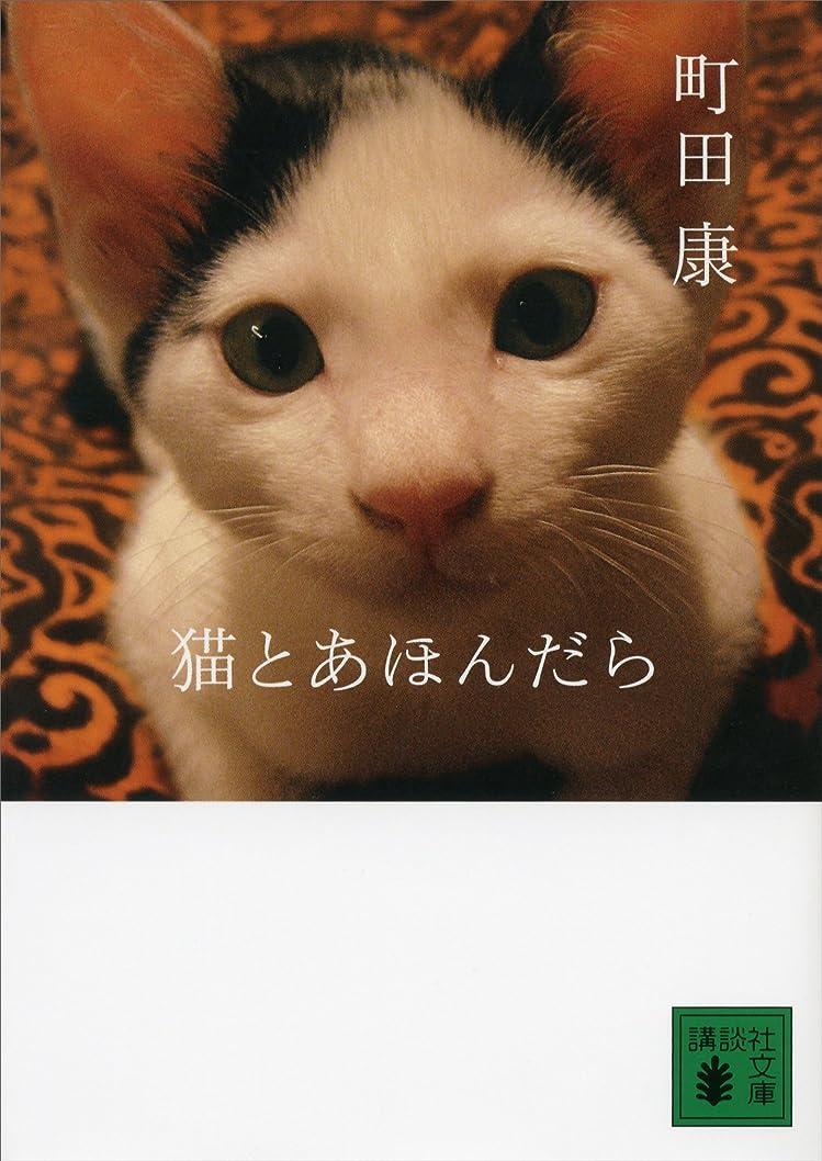 対象奇妙なマート猫とあほんだら 猫にかまけてシリーズ (講談社文庫)