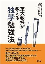 表紙: 東大教授が教える独学勉強法   柳川 範之