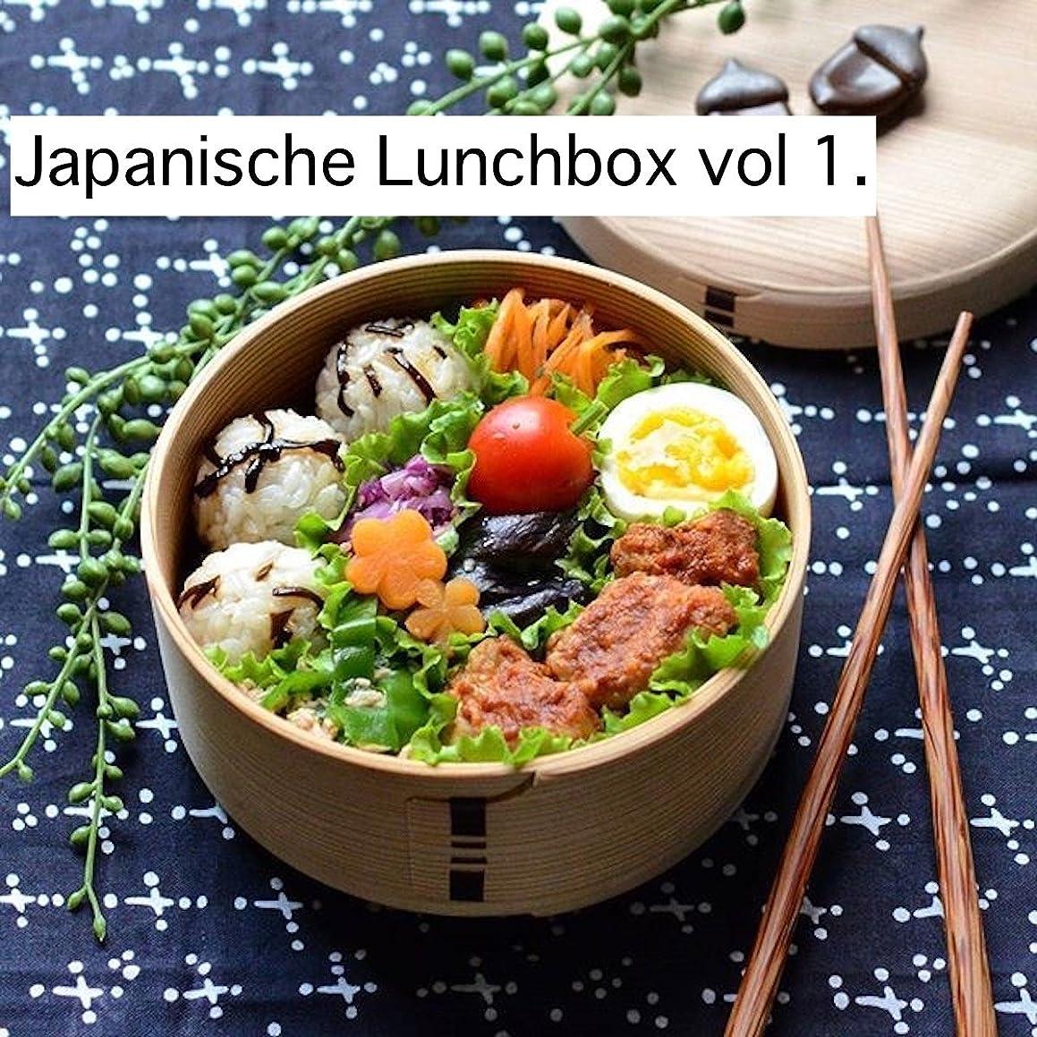 ペックけがをする行商人Japanische Lunchbox vol 1. (German Edition)