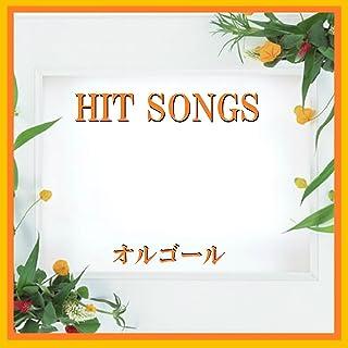 レット・イット・ゴー ~Let It Go~ Originally Performed By ジェイムズ・ベイ(オルゴール)