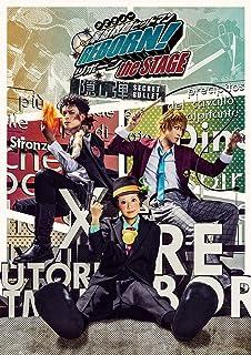 『家庭教師ヒットマンREBORN!』the STAGE -隠し弾(SECRET BULLET)-DVD(特典なし)