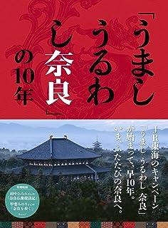 「うましうるわし奈良」の10年
