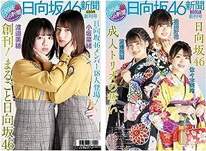 日向坂46新聞