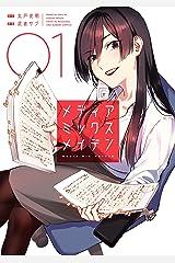 メディアミックスメイデン(1) (裏少年サンデーコミックス) Kindle版