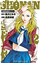 表紙: SHONANセブン 12 (少年チャンピオン・コミックス) | 藤沢とおる