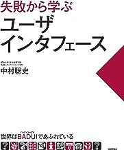 表紙: 失敗から学ぶユーザインタフェース 世界はBADUI(バッド・ユーアイ)であふれている | 中村聡史