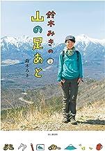 表紙: 鈴木みきの 山の足あと   鈴木 みき