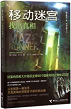 The Maze Runner (Chinese Edition)