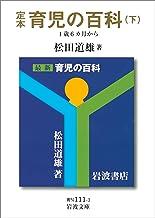 表紙: 定本 育児の百科 (下) 1歳6カ月から (岩波文庫)   松田 道雄