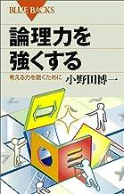 表紙: 論理力を強くする : 考える力を磨くために (ブルーバックス) | 小野田博一