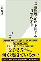 表紙: 常勝投資家が予測する日本の未来 (光文社新書) | 玉川 陽介