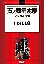 表紙: HOTEL(1) (石ノ森章太郎デジタル大全) | 石ノ森章太郎