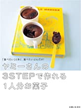 表紙: ヤミーさんの3STEPで作れる1人分お菓子 | ヤミー
