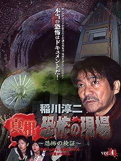 稲川淳二 真相 恐怖の現場 恐怖の検証 vol.4