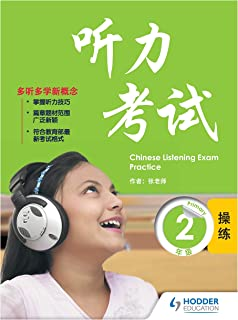 Listening Exam Practice in Chinese Primary 2
