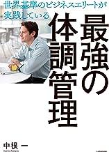 表紙: 世界基準のビジネスエリートが実践している 最強の体調管理   中根 一