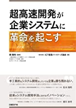 表紙: 超高速開発が企業システムに革命を起こす | 一般社団法人ICT経営パートナーズ協会