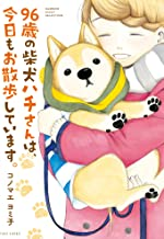 表紙: 96歳の柴犬ハチさんは、今日もお散歩しています。 (バンブーコミックス エッセイセレクション) | コノマエヨミ子