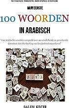 Mijn 100 eerste woorden in het Arabisch: Met hun fonetische transcripties en audio-opnames