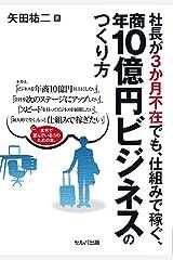 社長が3か月不在でも、仕組みで稼ぐ、年商10億円ビジネスのつくり方【電子版】 Kindle版