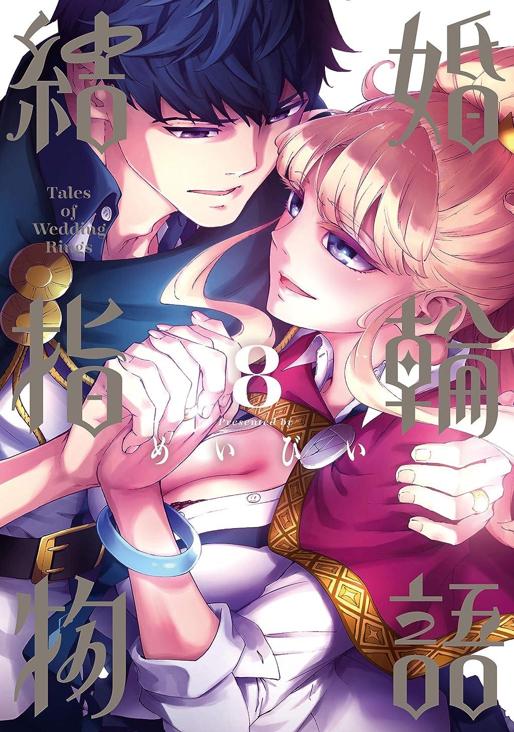 感謝祭なぞらえる開いた結婚指輪物語 8巻 (デジタル版ビッグガンガンコミックス)