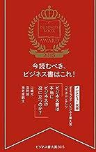 表紙: ビジネス書大賞2015 今読むべき、ビジネス書はこれ!   ビジネス書大賞2015実行委員会