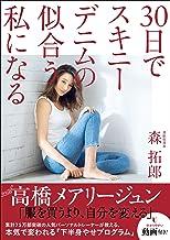 表紙: 30日でスキニーデニムの似合う私になる (美人開花シリーズ) | 森 拓郎