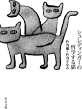 表紙: シュレディンガーの哲学する猫 (中公文庫) | 竹内薫