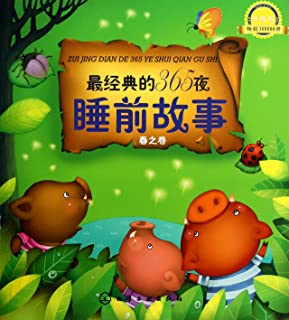 The Most Classical 365 Bedtime Stories (Spring) (Chinese Edition)