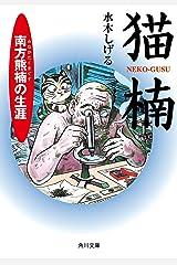 猫楠 南方熊楠の生涯 (角川文庫) Kindle版