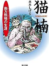 表紙: 猫楠 南方熊楠の生涯 (角川文庫) | 水木 しげる
