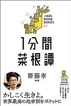 表紙: 1分間菜根譚 差がつく実学教養(4) (1分間名著シリーズ)   洪 自誠
