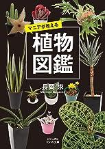 表紙: マニアが教える植物図鑑 (ビジュアルだいわ文庫) | 長岡求