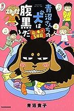 表紙: 青沼さんちの犬は腹黒だ 図に乗って5年目 (バンブーコミックス すくパラセレクション) | 青沼貴子