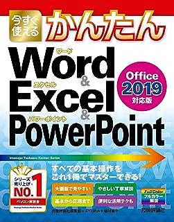 今すぐ使えるかんたん Word & Excel & PowerPoint 2019