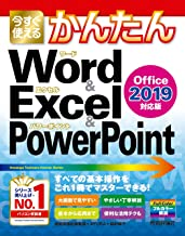 表紙: 今すぐ使えるかんたん Word & Excel & PowerPoint 2019 | 稲村 暢子 技術評論社編集部,AYURA