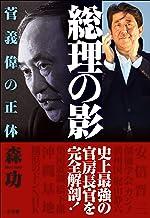 表紙: 総理の影~菅義偉の正体~ | 森功
