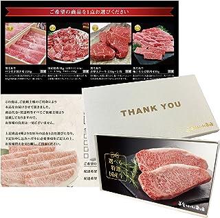 お中元 人気ランキング Thank you box 選べる 特選 牛肉 お肉 の ギフト 券 黒毛和牛 国産 焼肉 美食うまいもん市場