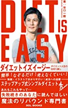 DIET IS EASY 【読者限定特典付き】: ダイエット人生の仕切り直し (SOL BOOKS)