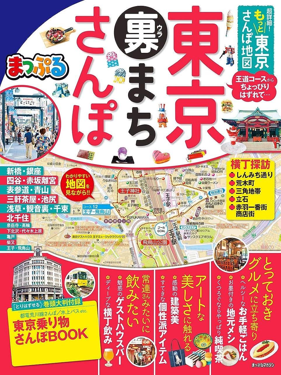 休眠自治咲くまっぷる 超詳細!もっと東京さんぽ地図