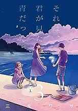 表紙: それは、君が見た青だった 3巻 (LINEコミックス) | 三永ワヲ